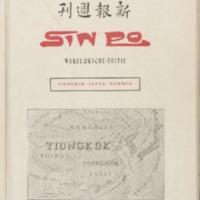 https://repository.monash.edu/files/upload/Asian-Collections/Sin-Po/ac_1923_06_16.pdf