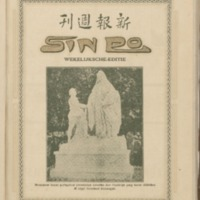 https://repository.monash.edu/files/upload/Asian-Collections/Sin-Po/ac_1923_07_21.pdf
